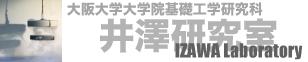 大阪大学大学院基礎工学研究科井澤研究室